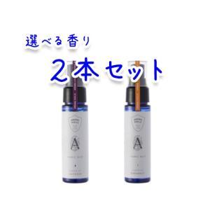 (送料無料)アミザージ アロマホリック ファブリックミスト 50ml 選べる香り 2本セット|bisousinka