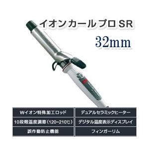 (送料無料)クレイツ イオンカールプロ SR C73310(32mm)