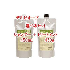 (送料無料)デミ ビオーブ 選べる シャンプー 450ml + トリートメント 450g セット (詰替用)|bisousinka