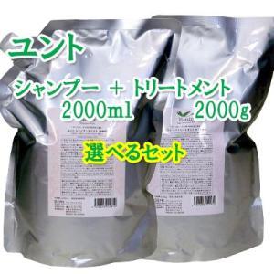 (送料無料)デミ ユント 選べる シャンプー 2000ml + トリートメント 2000g セット (詰替用)(業務用)|bisousinka