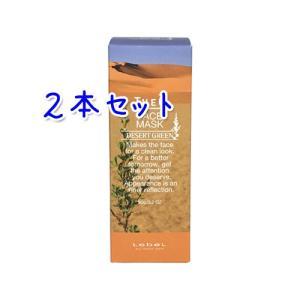 (送料無料)ルベル ジオ フェイスマスク 90g×2本セット (炭酸泡美容液マスク)|bisousinka