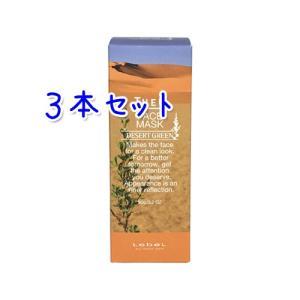 (送料無料)ルベル ジオ フェイスマスク 90g×3本セット (炭酸泡美容液マスク)|bisousinka