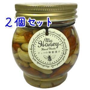 (送料無料)マイハニー MY HONNEY ナッツの蜂蜜漬け 200g × 2個セット|bisousinka