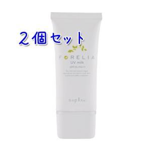 (送料無料)ナプラ フォーレリア UVミルク (SPF25/PA++) 35g×2個セット|bisousinka