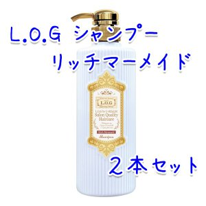 (送料無料)L.O.G by U-REALM サロンクオリティー ヘアケア シャンプー リッチマーメイド 600ml 2本セット|bisousinka