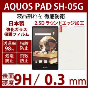 AQUOS PAD 強化ガラスフィルム SH-05G 保護フ...