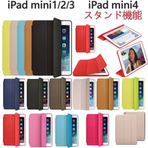 iPad ケース iPad mini4/mini3/mini2/mini 耐衝撃 手帳型 カバー 横...