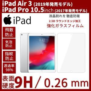 ※iPad Air 3 2019年モデル、iPad Pro10.5 2017年モデルに関しまして、全...