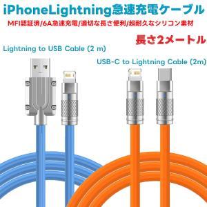 【仕様】 ■Lightning(ライトニング)iOS10 、11充電確認済み。 サイズ:約1m 2m...