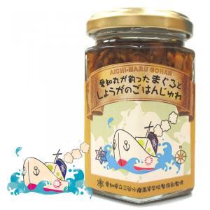 平松食品×三谷水産高校 愛知丸ごはん 愛知丸が釣ったまぐろとしょうがのごはんじゅれ 三河つくだ煮(甘露煮) ご飯のお供 惣菜 bisyoku