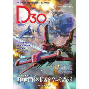 D30 -ダライアスの30年-[同人誌]ゆうパケット可能