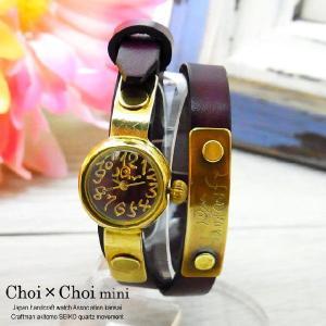レディース用腕時計 手作り腕時計 JHA ハンドメイドリストウォッチ チョイチョイ ミニ Choi×Choi mini [akitomo] あすつく|bit