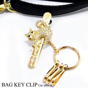 キーホルダー レディース バッグ キークリップ キャット ストレッチ Bag Key Clip Cat stretch あすつく|bit