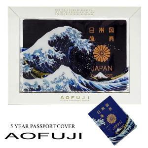 パスポートカバー パスポートケース 青富士 あおふじ Passport cover AOFUJI あすつく|bit