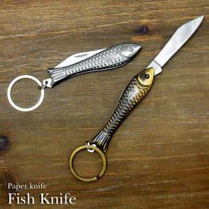 フィッシュナイフ fish knife あすつく