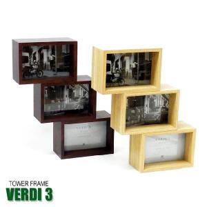 ベルディ 3 VERDI 3 Photo frame 写真立て フォトフレーム あすつく |bit