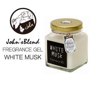 ジョンズブレンド ジェルエアーフレッシュナー ホワイトムスク ノルコーポレーション John'sBlend Air Gel Freshener white musk 消臭&芳香  あすつく bit