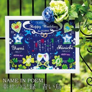 名前入りポエム額 ネームインポエム 青い鳥  name in poem Blue bird|bit
