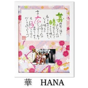 名前入りポエム額 ネームインポエム 華 name in poem hana|bit