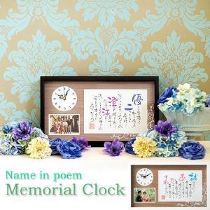 名前入りポエム額 ネームインポエム メモリアルクロック name in poem Memorial clock|bit