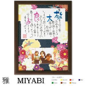名前入りポエム額 ネームインポエム 雅  name in poem miyabi|bit