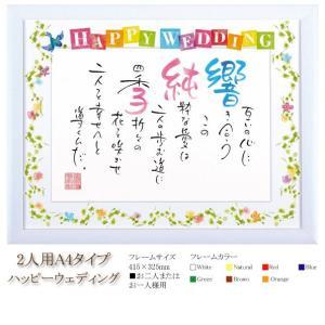 名前入りポエム額 ネームインポエム2人用A4タイプ ハッピーウェディング name in poem Happy  wedding|bit