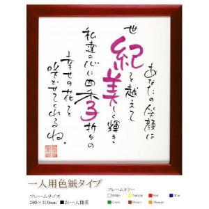 名前入りポエム額 ネームインポエム1人用色紙タイプ name in poem|bit