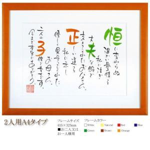 名前入りポエム額 ネームインポエム2人用A4タイプ name in poem|bit