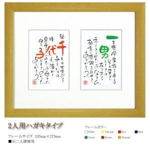 名前入りポエム額 ネームインポエム2人用はがきタイプ name in poem|bit