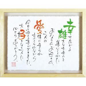 名前入りポエム額 ネームインポエム ちぎり和紙タイプ name in poem|bit