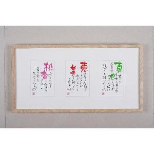名前入りポエム額 ネームインポエム 3人用 name in poem|bit
