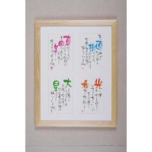 名前入りポエム額 ネームインポエム 4人用 name in poem|bit
