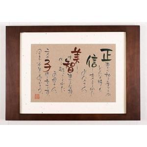 名前入りポエム額 ネームインポエム リッチブラウン name in poem|bit