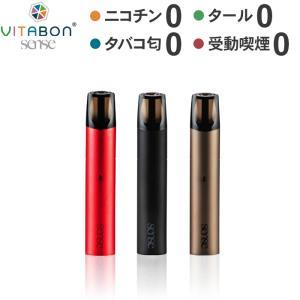 【送料無料】 公式 VITABON sence 本体 禁煙 電子タバコ 充電式 タール0 ニコチン0...