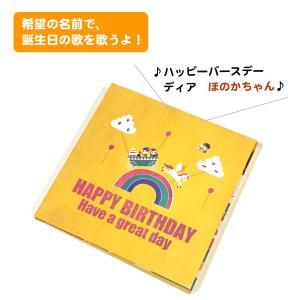 名前で歌う バースデーカード メロディ イラスト サウンド 誕生日カード ケーキ