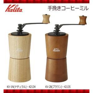コンパクトで使いやすい手挽きコーヒーミル☆