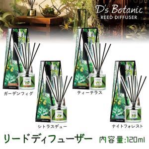 D'S Botanic(デイズボタニック) リードディフュー...