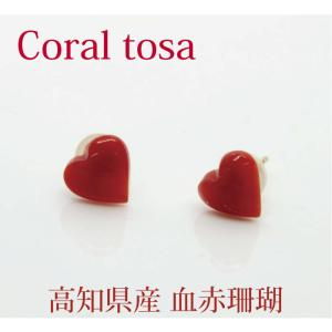 土佐珊瑚 高知県産血赤サンゴ ハート型ピアス 金具18K 高知県珊瑚協同組合保証書付