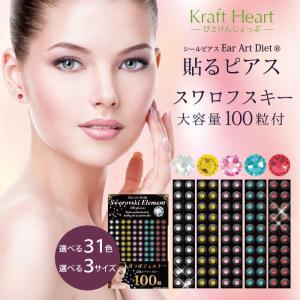 貼るピアス シールピアス スワロフスキー 耳つぼジュエリー 100粒チタン粒 選べる31色 日本製ピ...