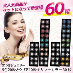 耳つぼジュエリー【60粒セット】 5色セット×サマーカラーセットの2点セット【60粒入り】