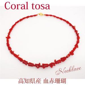 高知県産血赤サンゴ ヤタラネックレス長さ53cm 金具18K。高知県珊瑚共同組合認定保証書付