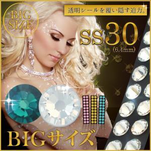 耳つぼジュエリー 【BIGサイズ(ss30)】20粒付きスワロフスキー付チタンシール SS30(6....