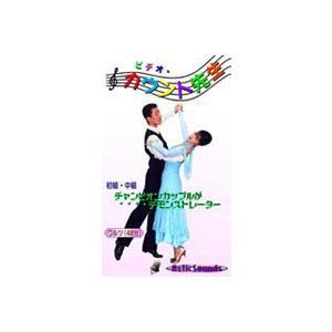 社交ダンス・カウント先生 VOL.1〜VOL.8(初級・中級編)DVD: 社交ダンスのステップ習得に