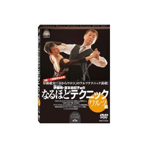 伊藤明・宮本由紀子組のなるほどテクニック ワルツ編DVD: 社交ダンス上達への道筋が実感できる