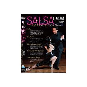 SALSA上級編DVD: サルサの魅力を分かり易く説明!
