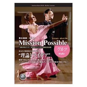 社交ダンス/青木康典・知子のMission Possible (ミッション・ポッシブル) ワルツ編DVD: 競技ダンサーの不可能を可能にする!