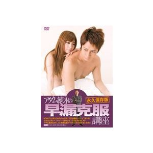 アダム徳永の早漏克服講座 DVD-BOX(3枚組)