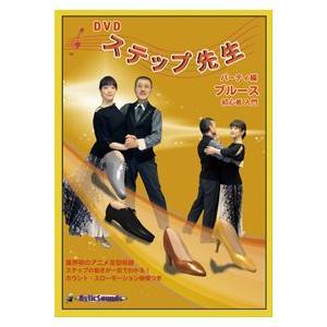 ステップ先生 パーティ編 ブルース 初心者 入門編DVD: 社交ダンス初心者のステップ習得に!