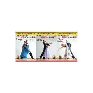 社交ダンス/三輪嘉広・知子の 新・勝てる東大式 バリエーション 超速マスター術応用編-1 3巻セット DVD: タンゴ・ワルツ・スローフォックストロット