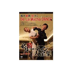 社交ダンス「青木康典・知子のDe La Mucha DANCE (デ・ラ・ムーチャ・ダンス)ワルツ編DVD」:必勝ルーテイン大全集!